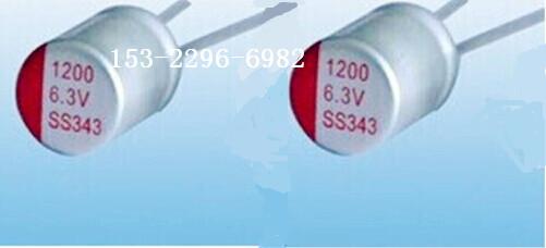 供应1200UF6.3V固态电容/贴片电解电容/插件电解电容