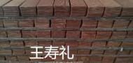 宁津县博涵机械有限公司
