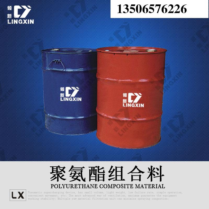 供应聚氨酯组合料