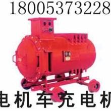 供应48V电机车充电器,电机车用防爆充电机