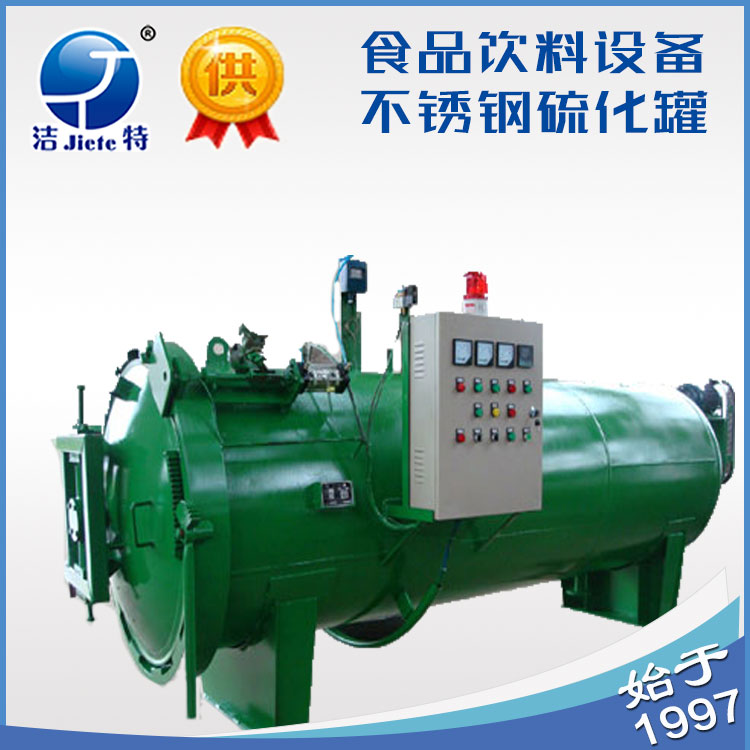 电加热硫化罐图片|电加热硫化罐样板图|电加热硫化罐