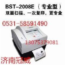 供应新北洋证卡复印机BST2008E厂家批发