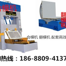 供应用于模具制造的模具制造合模机,模具制造合模机价格,合模机