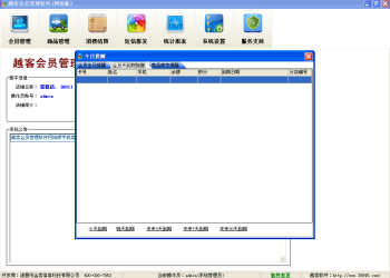 越客会员管理软件图片