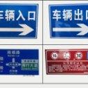供应地名牌限速牌大型高速公路交通标识