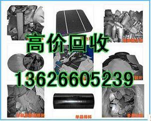 供应用于多晶碎硅片回收的多晶碎硅片回收13626605239尊灼遵