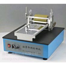供应供应凹印油墨展色仪CP150展墨机