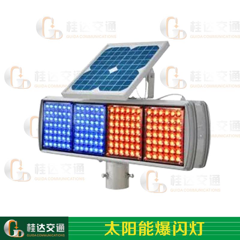桂达太阳能爆闪灯led爆闪灯适用道路交通安全指示灯道路施工安全爆闪灯