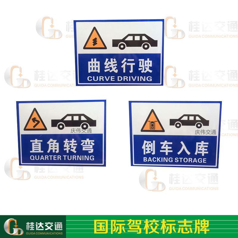 桂达驾校标志牌可定制交通安全标志牌倒车入库指路牌