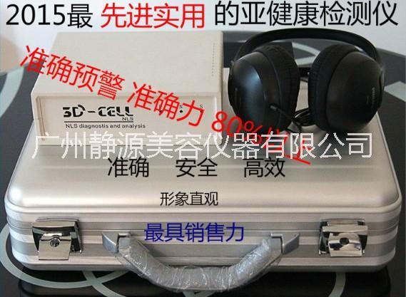 供应3d cell检测仪 3dcell检测仪驱动 3d cell航天检测仪