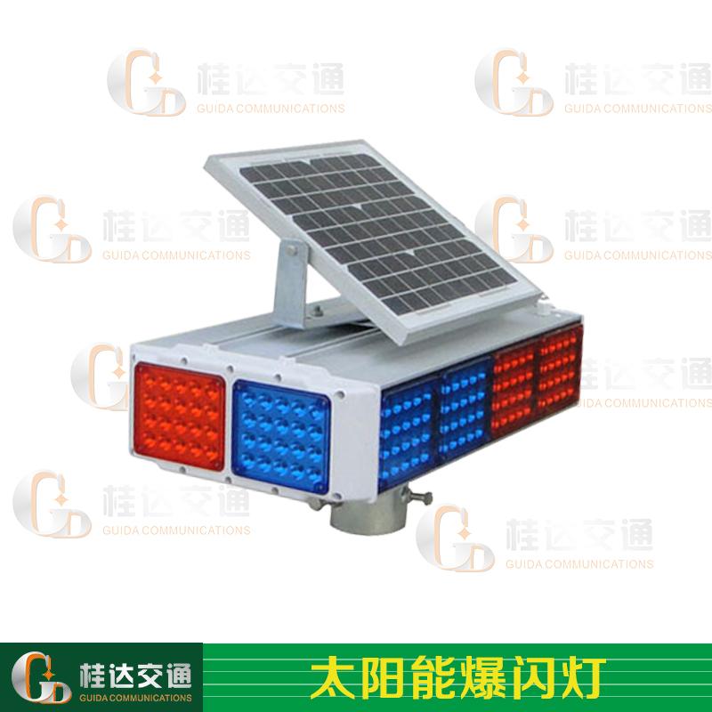 桂达太阳能爆闪灯led指示灯12V铝型交通爆闪灯