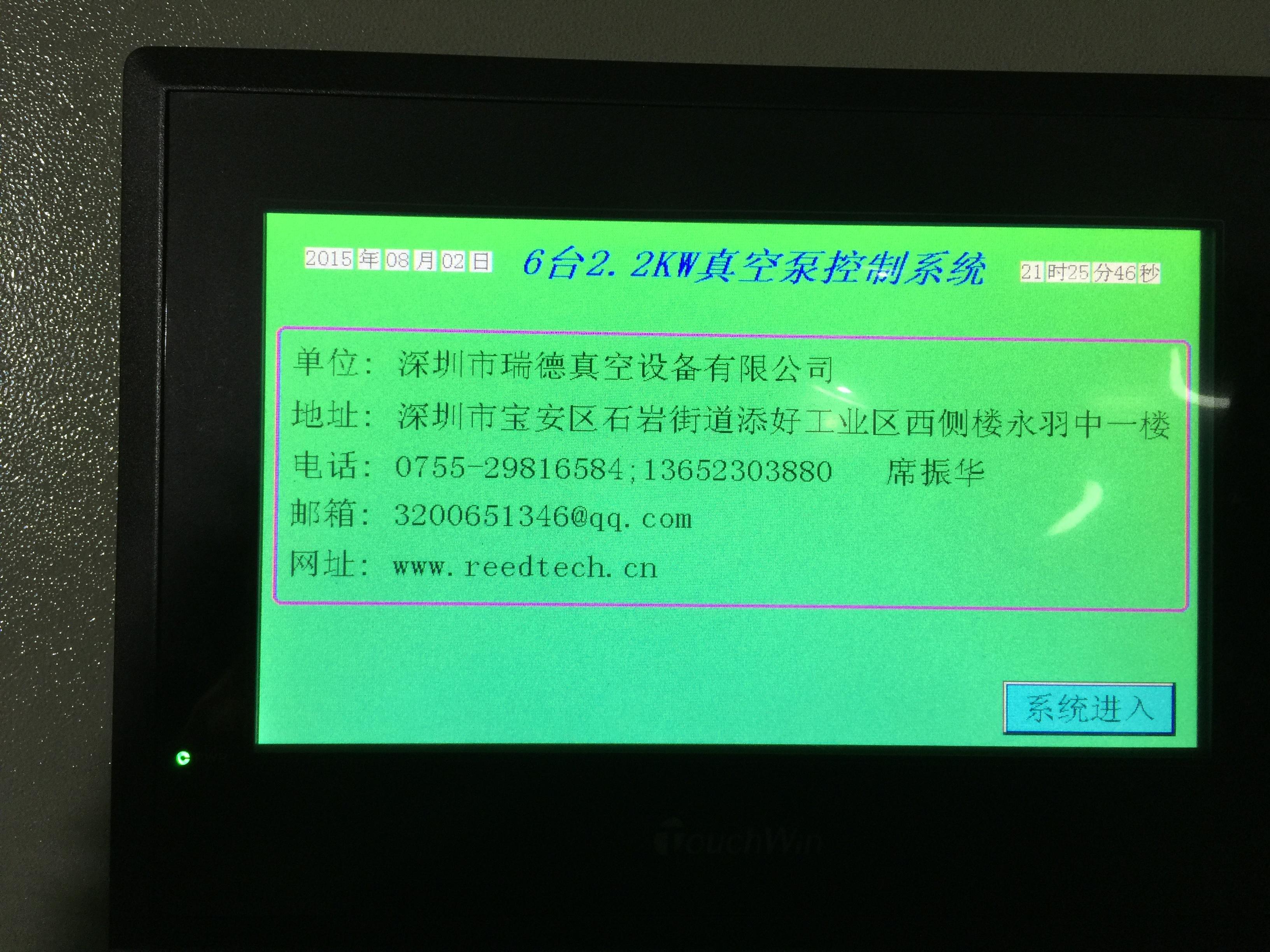 供应人机界面plc控制真空泵系统,席生13652303880