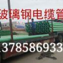 /山东/玻璃钢电缆保护管厂家/图片