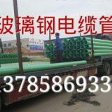 供应用于保护电缆的/山东/玻璃钢电缆保护管厂家/