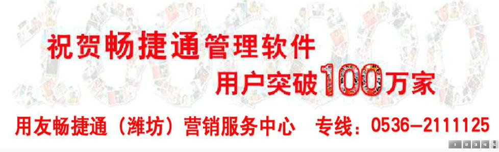 潍坊用友软件有限公司