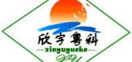 东莞市欣宇超声波高周波机械有限公司