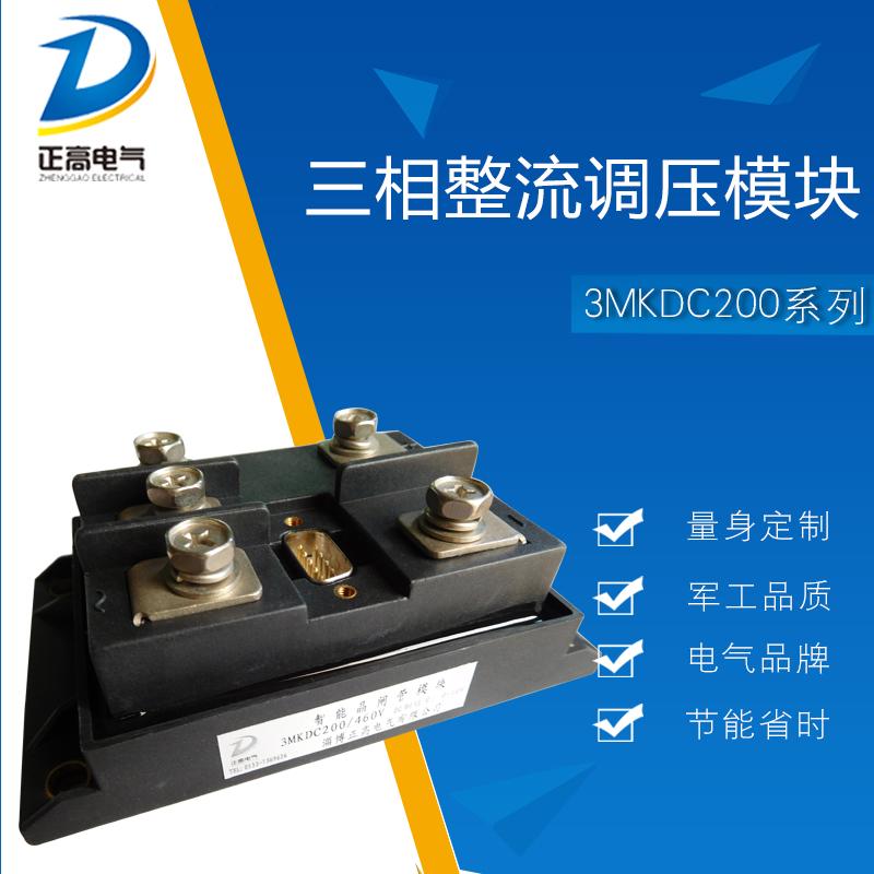 淄博正高可控整流供应可控硅用于电源控制的三相整流调压模块3MKDC200