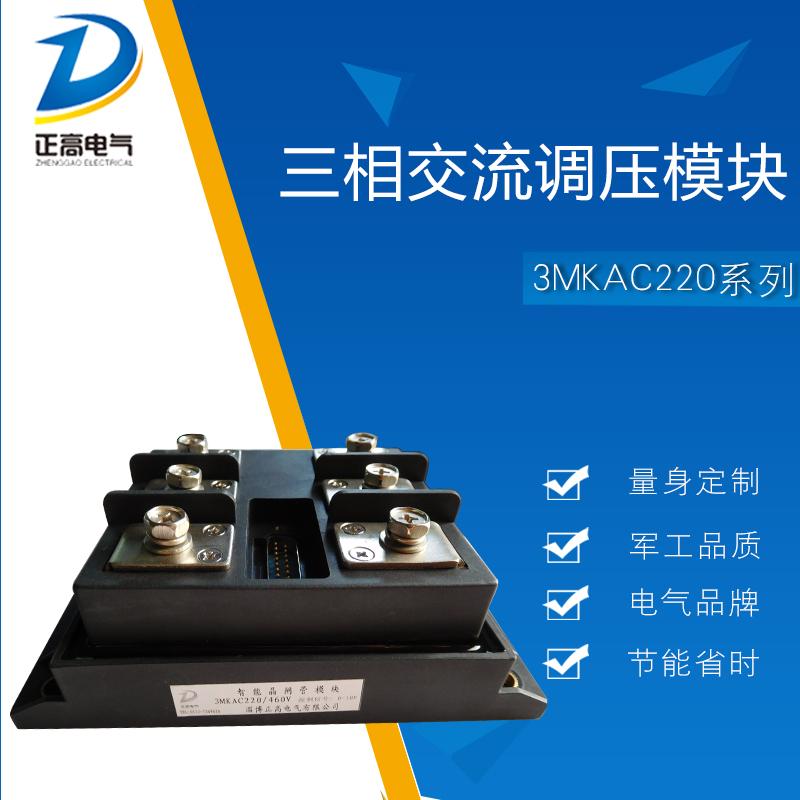 淄博正高电气可控整流供应双向可控硅晶闸管用于晶闸管电源控制的三相交流调压模块3MKAC220