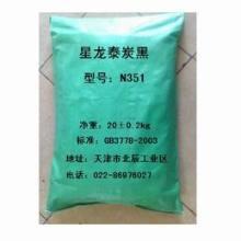 供应用于橡胶的炉法橡胶炭黑N351