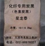 化纤炭黑 化纤专用炭黑 涤纶炭黑