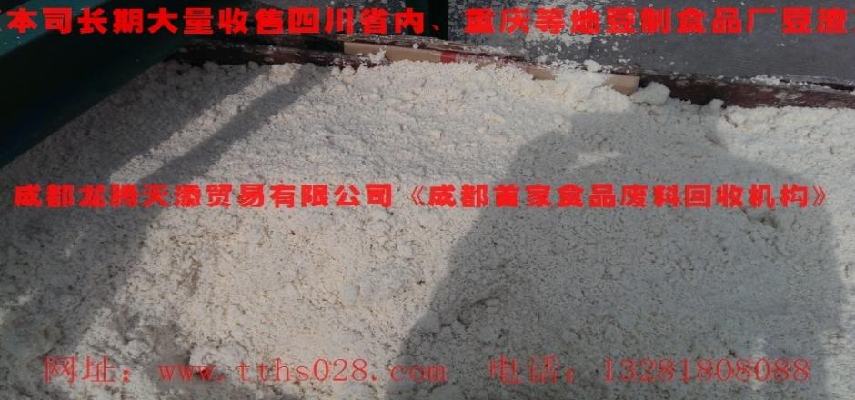 凉山彝族雷波县出售豆渣