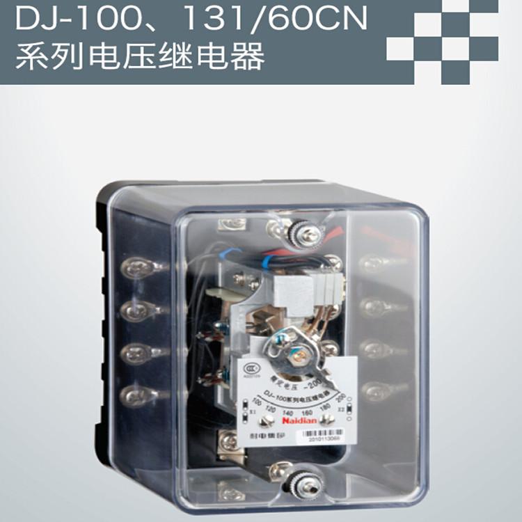 dj-100,131/60cn系列电压继电器批发