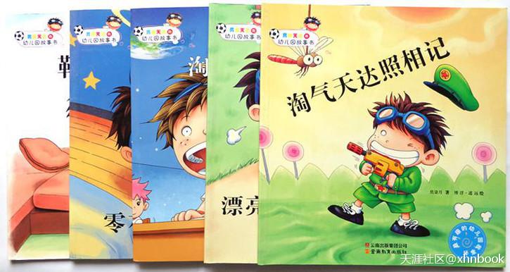 供应幼儿园图书男孩天达的幼儿园故事书图片