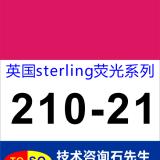 深圳涂塑稳定供应油墨的英国斯特灵sterling荧光210-21(桃红)