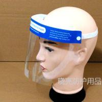 供应医用防护面罩厂家直销