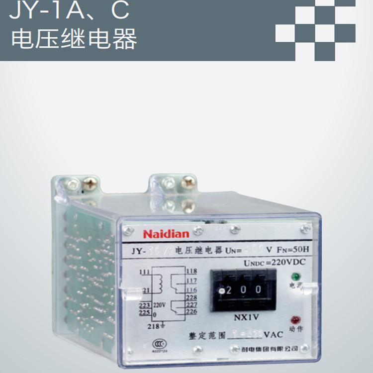 jy-1a,c电压继电器图片|jy-1a