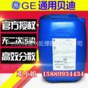 供应用于制取纯水的美国GE阻垢剂 RO膜阻垢剂MDC220 缓蚀阻垢剂 高效阻垢剂