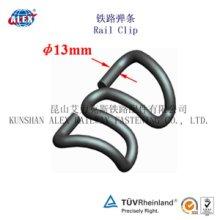 SKL弹条,铁路弹条中国制造商专业生产批发