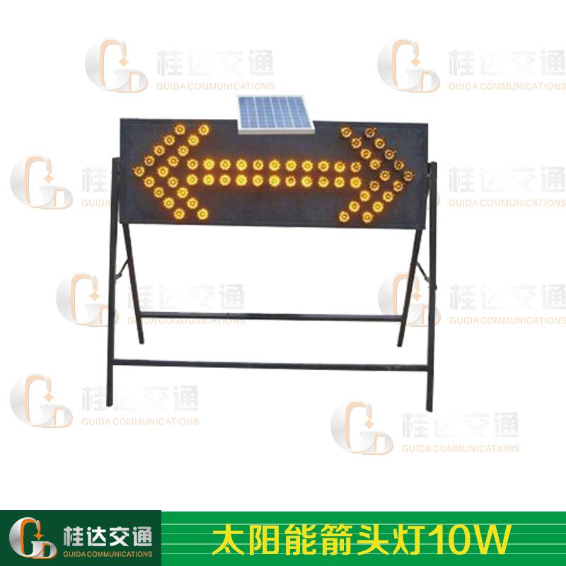 桂达太阳能箭头灯施工导向灯led箭头指示灯