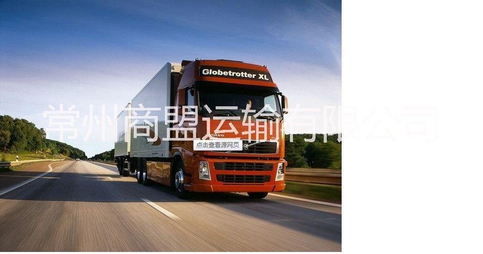 提供溧阳到全国各地的国内陆运物流服务 门对门物流服务