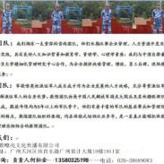 广东军歌嘹亮团队拓展培训公司图片