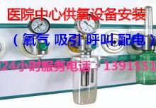 供应辽宁医用中心供氧厂家、中心供氧系统、负压吸引系统批发
