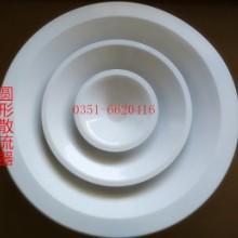 供应铝合金圆形风口太原风口 铝合金圆形散流器规格  圆形散流器的尺寸与用途批发
