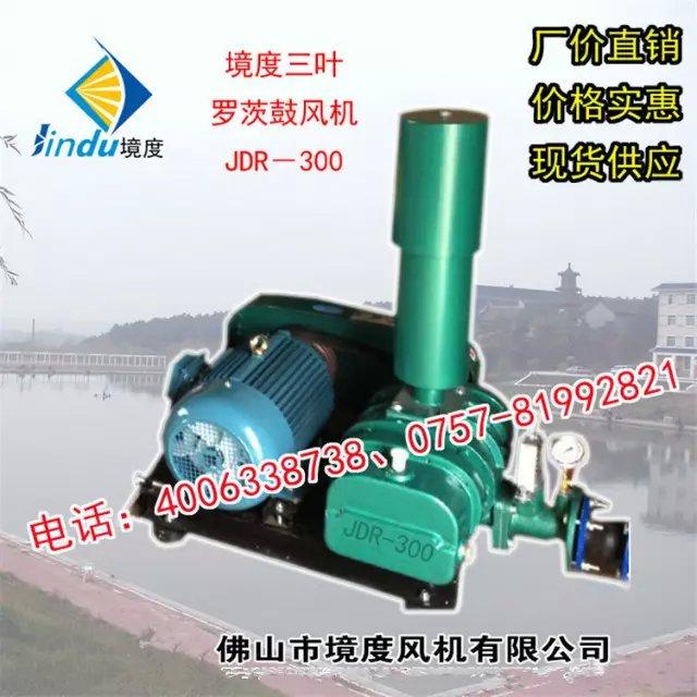 供应用于水上增氧泵|污水处理泵的潮州75KW污水处理风机300罗茨风机