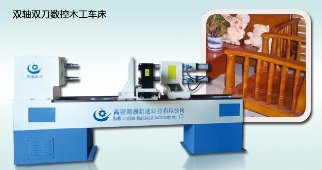 供应JCMC-ⅡS系列双轴双刀数控木工车床