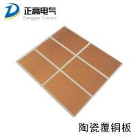 淄博正高电气供应用于电器的陶瓷覆铜板冲压专业的生产让您放心