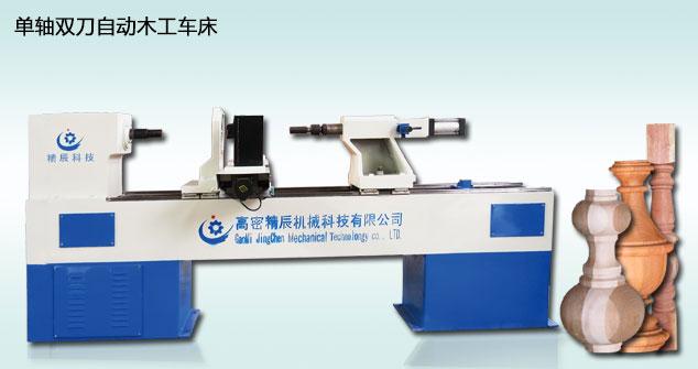 供应JCMC-I S系列单轴双刀数控木工车床