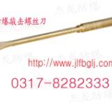 供应防爆铜质敲击螺丝刀150mm/防爆铜起子/铜通芯改锥