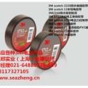 供应3M1712普通型PVC绝缘胶带图片