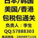 我司承接国外—香港—大陆含税进口图片