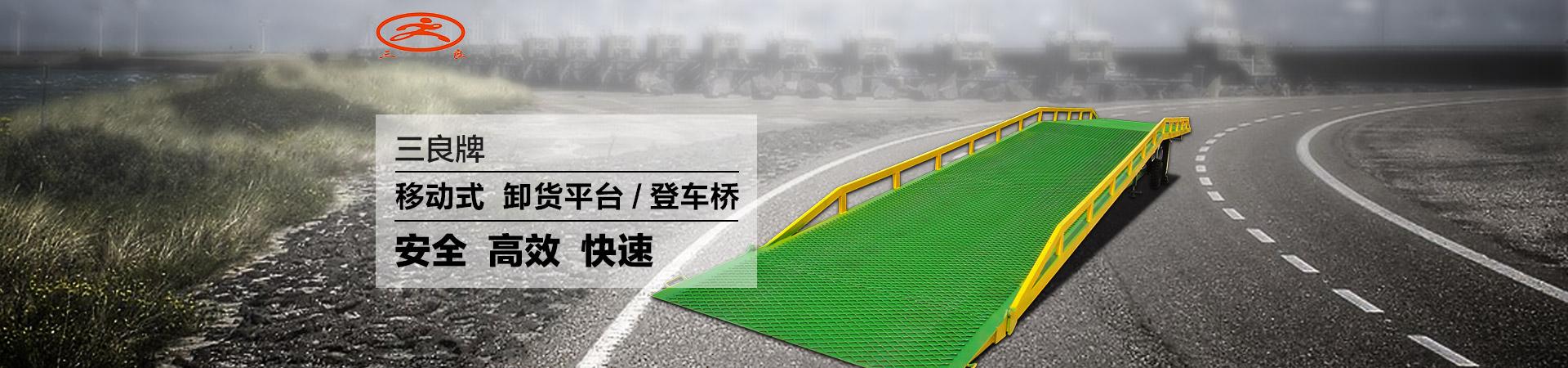 移动式  登车桥