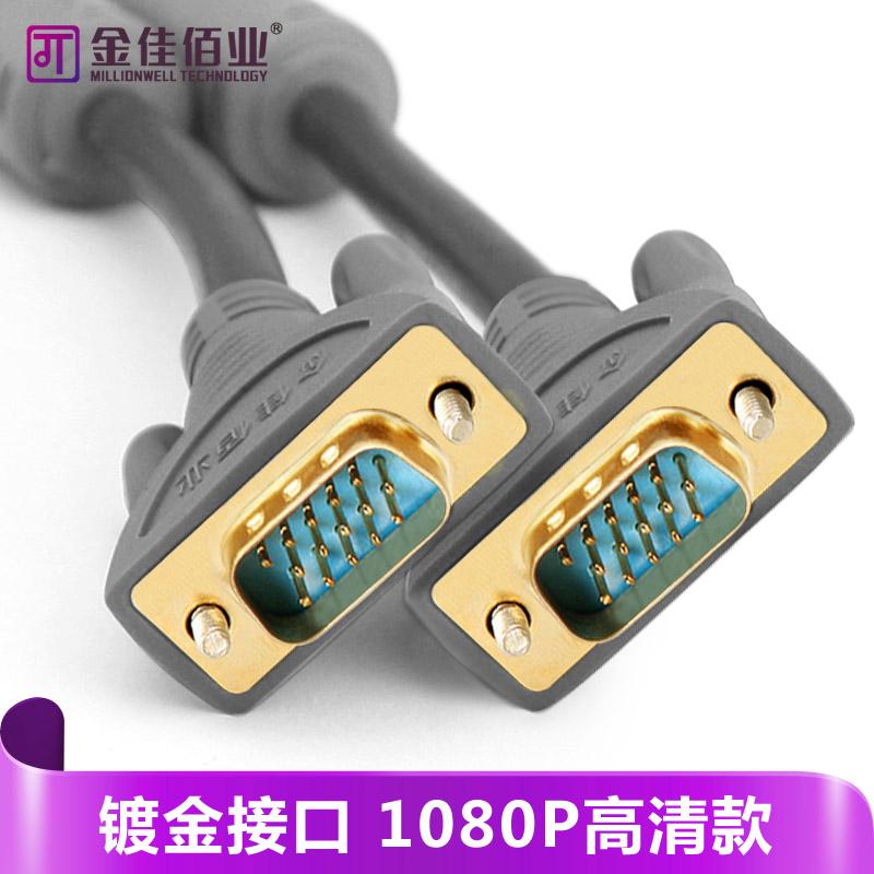 供应金佳佰业VGA线电脑电视显示器连接线vga视频线厂家批发