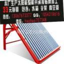 海宁吉祥太阳能三舱机/促销/整机33元每管.
