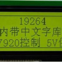 供应19264F中文字库