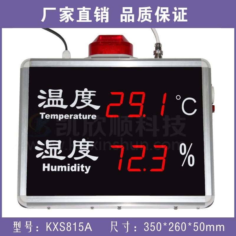 供应工业用数显LED温湿度报警仪KXS815A