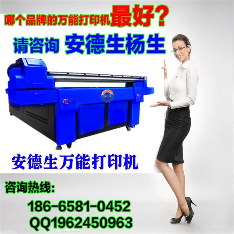 供应万能打印机生产厂家,万能打印机价格,万能打印机销售